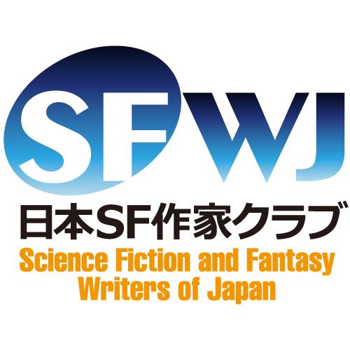 日本SF大賞 - SFWJ