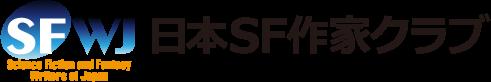 日本SF作家クラブ(SFWJ)