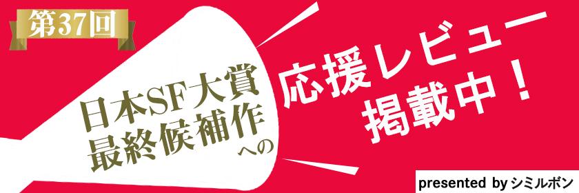 応援レビュー掲載中バナー4.jpg