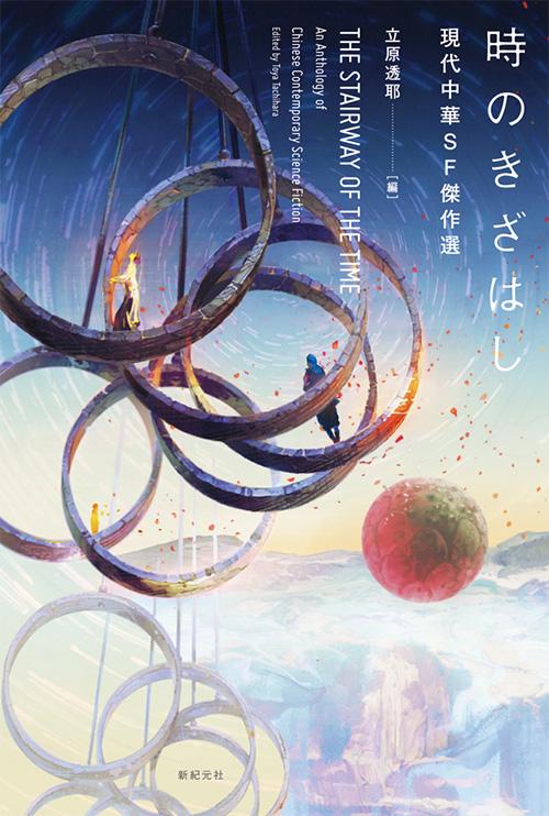 『時のきざはし 現代中華SF傑作選』
