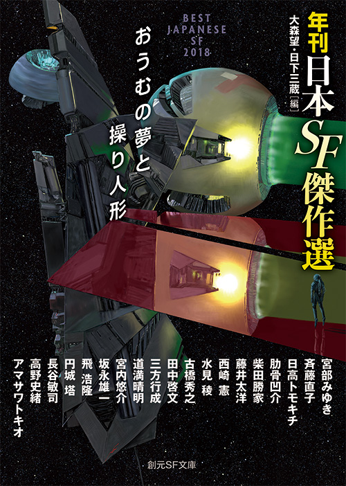 『年刊日本SF傑作選』書影