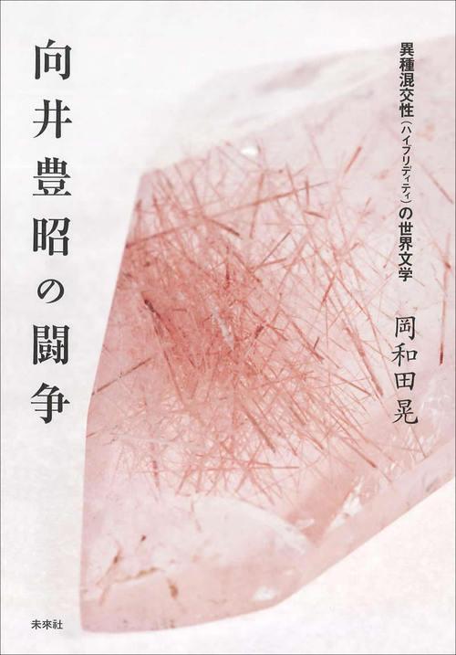 『向井豊昭の闘争――異種混交性(ハイブリディティ)の世界文学』カバー