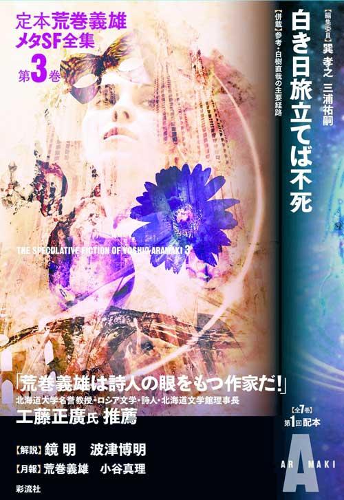 『白き日旅立てば不死』(定本 荒巻義雄メタSF全集 第3巻)カバー