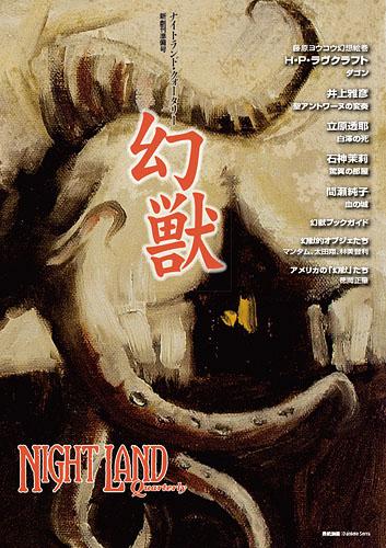 『ナイトランド・クォータリー新創刊準備号「幻獣」』No.0カバー