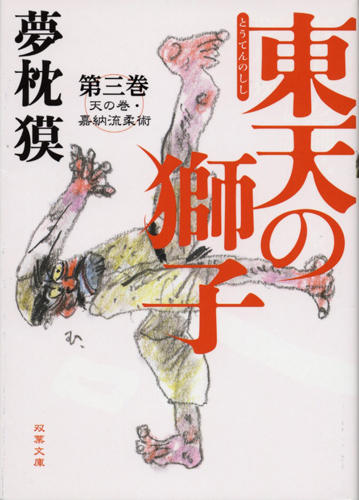 『東天の獅子 天の巻・嘉納流柔術』第三巻カバー