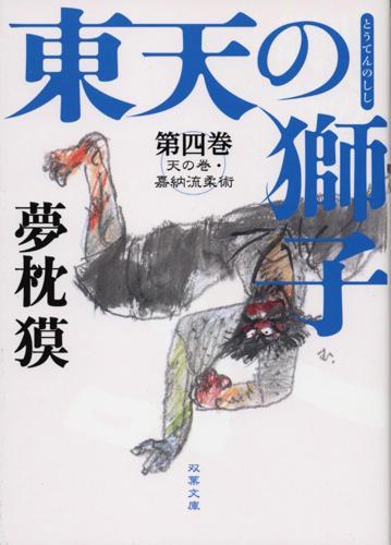 『東天の獅子 天の巻・嘉納流柔術』第四巻カバー