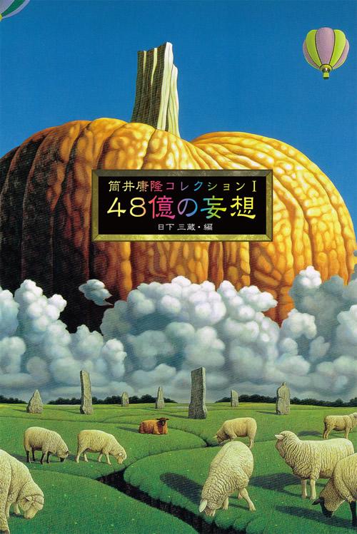 『筒井康隆コレクションⅠ 48億の妄想』カバー