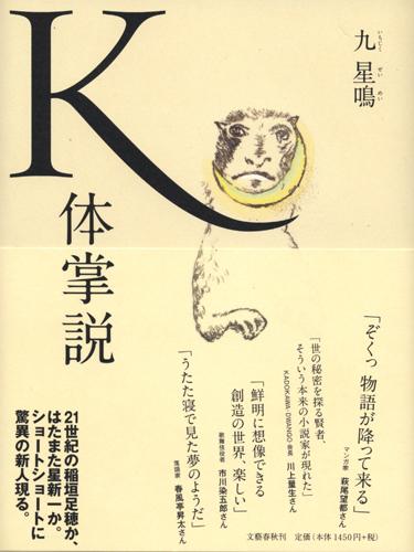 『K体掌説』カバー