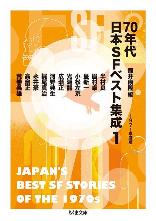 『70年代日本SFベスト集成1』1971年度版カバー
