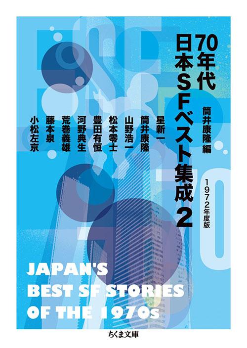 『70年代日本SFベスト集成2』1972年度版カバー