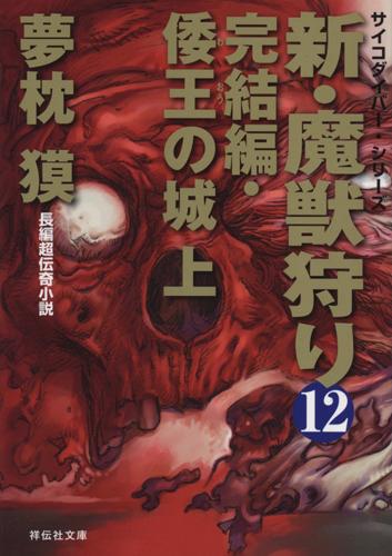 『新・魔獣狩り 完結編・倭王の城 上』12カバー