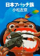 『日本アパッチ族』カバー