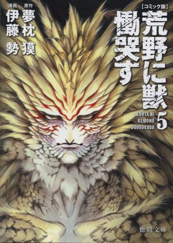 『【コミック版】荒野に獣 慟哭す』第5巻カバー