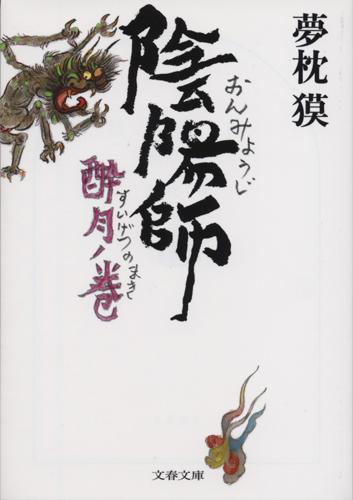 『陰陽師 酔月ノ巻』カバー