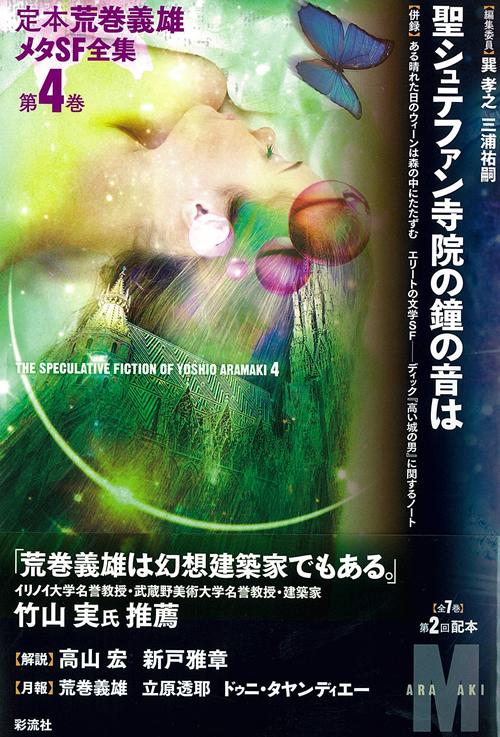 『聖シュテファン寺院の鐘の音は』(定本 荒巻義雄メタSF全集第4巻)カバー