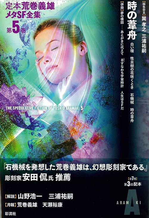 『時の葦舟』(定本 荒巻義雄メタSF全集第5巻)カバー