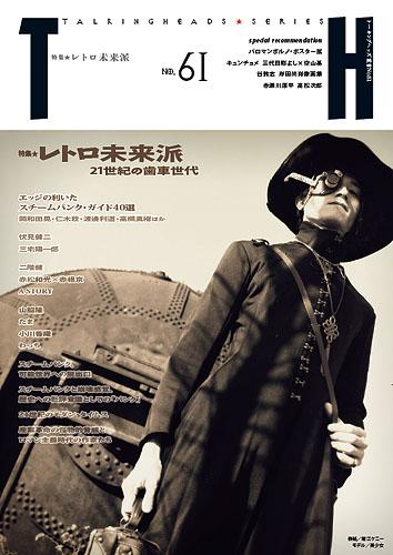 『TH(トーキングヘッズ叢書) No.61「レトロ未来派〜21世紀の歯車世代」』カバー