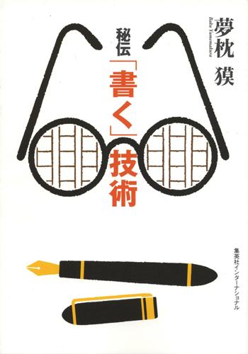 『秘伝「書く」技術』カバー