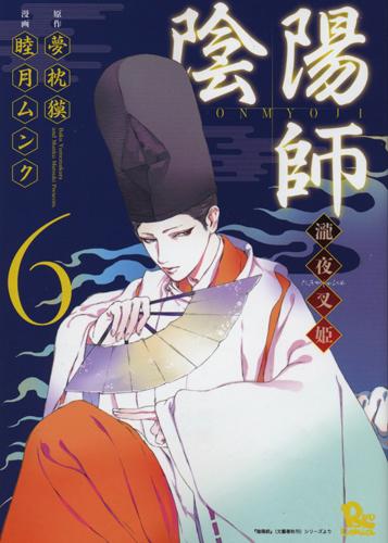 『陰陽師 瀧夜叉姫』6カバー