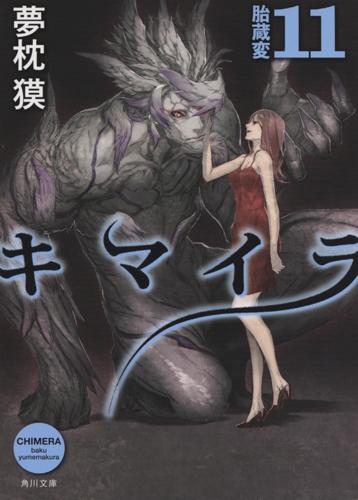 『キマイラ 胎蔵変』11カバー