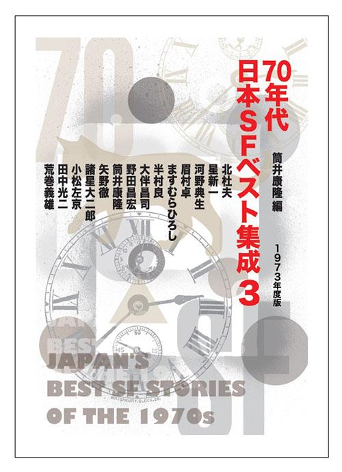 『70年代日本SFベスト集成3』1973年度版カバー