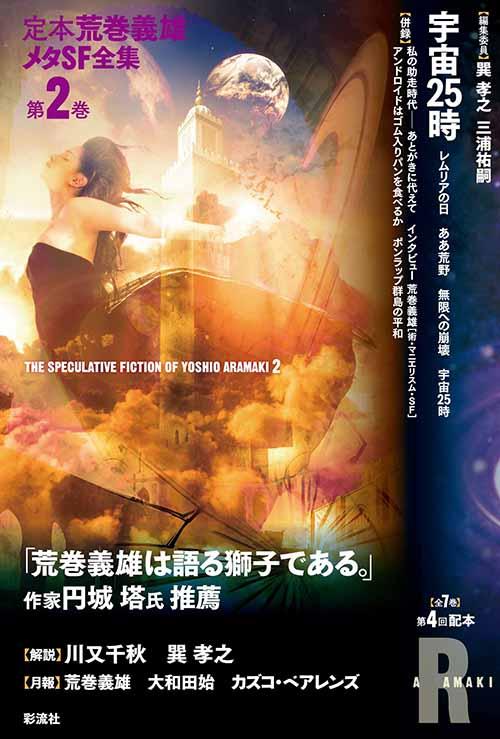 『宇宙25時』(定本 荒巻義雄メタSF全集第2巻)カバー