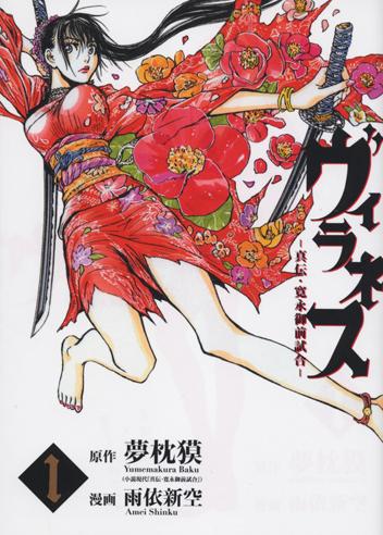 『ヴィラネス -真伝・寛永御前試合-』1カバー
