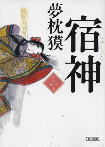 『宿神』第二巻カバー