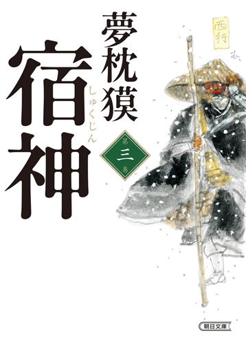 『宿神』第三巻カバー