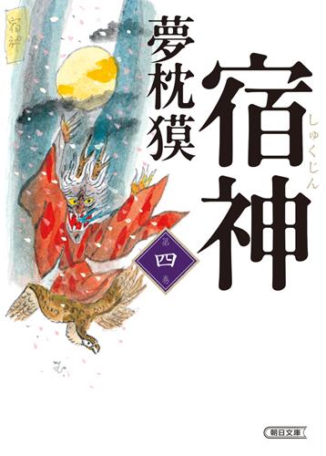 『宿神』第四巻カバー