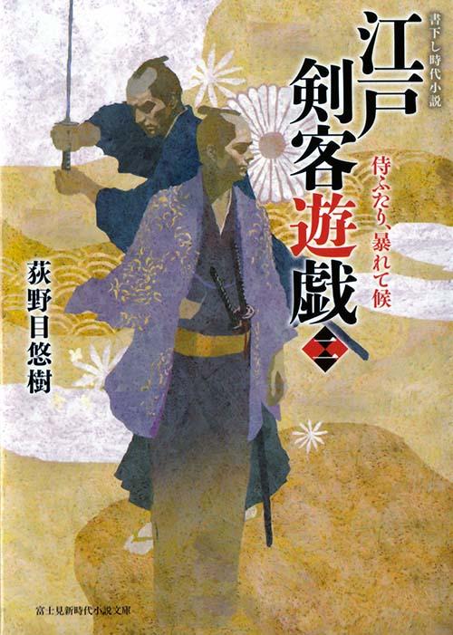 『江戸剣客遊戯 二 侍ふたり、暴れて候』カバー
