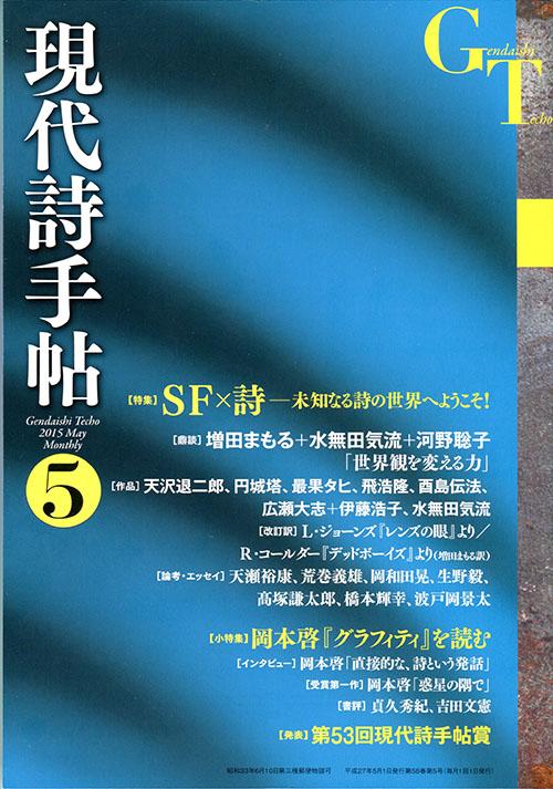 『「現代詩手帖」2015年5月号、特集「SF×詩――未知なる詩の世界へようこそ!」』カバー