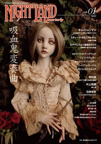 『ナイトランド・クォータリー』vol.01 吸血鬼変奏曲カバー