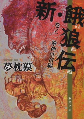 『新・餓狼伝』巻ノ二 拳神皇帝編カバー