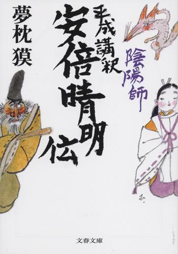 『陰陽師 平成講釈 安倍晴明伝』カバー
