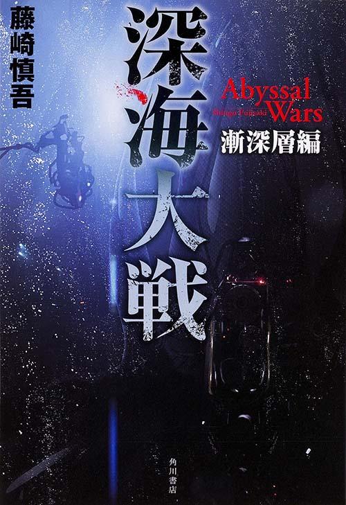 『深海大戦 Abyssal Wars 漸深層編』カバー