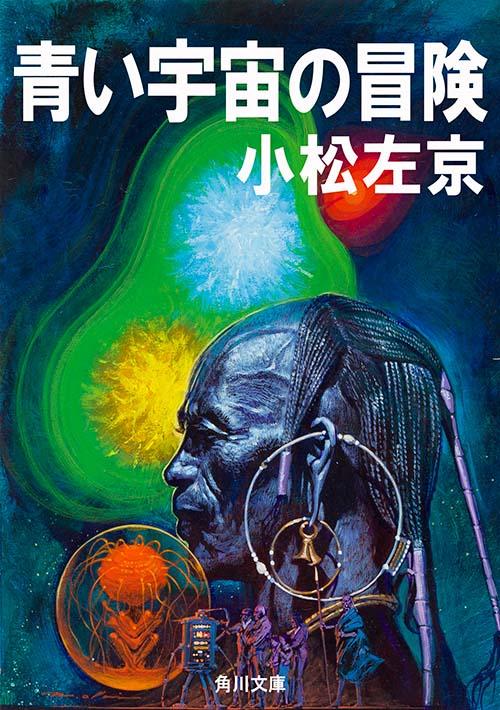 『青い宇宙の冒険』カバー