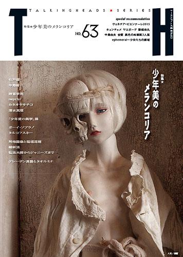 『「TH(トーキング・ヘッズ叢書)」』 No.63「少年美のメランコリア」カバー