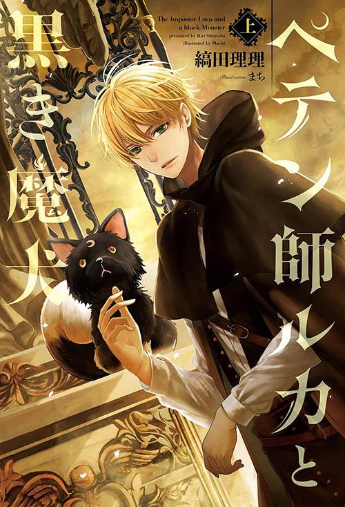 『ペテン師ルカと黒き魔犬』上巻カバー