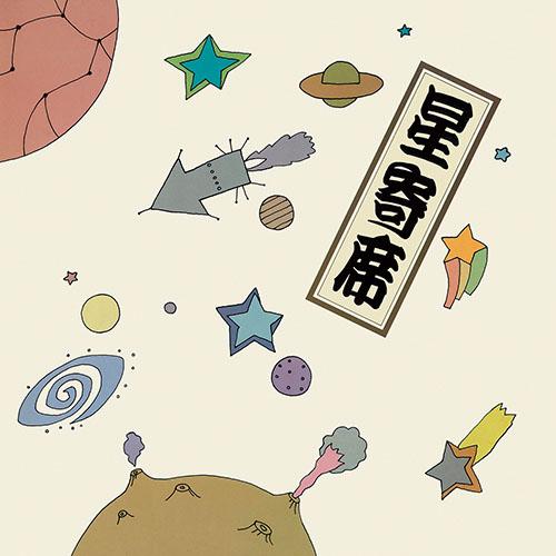 『星寄席』カバー