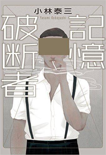 『記憶破断者』カバー