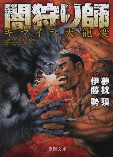 『闇狩り師 キマイラ天龍変』カバー