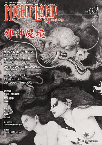 『ナイトランド・クォータリー』vol.02 邪神魔境カバー