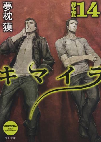 『キマイラ 縁生変』14カバー