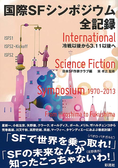 『国際SFシンポジウム全記録』カバー