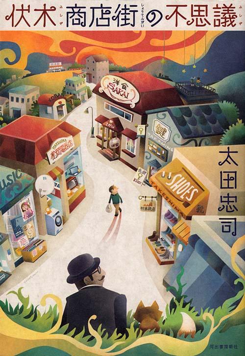 『伏木商店街の不思議』カバー