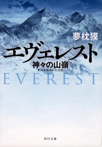 『エヴェレスト神々の山嶺』カバー