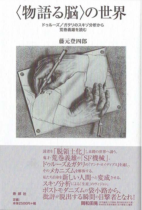『〈物語る脳〉の世界 ドゥルーズ/ガタリのスキゾ分析から荒巻義雄を読む』カバー