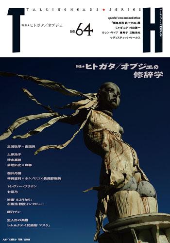 『TH(トーキング・ヘッズ叢書)No.64「ヒトガタ/オブジェの修辞学」』カバー