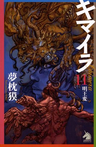 『キマイラ 明王変』11カバー